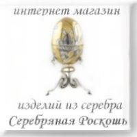 Интернет магазин серебряных изделий
